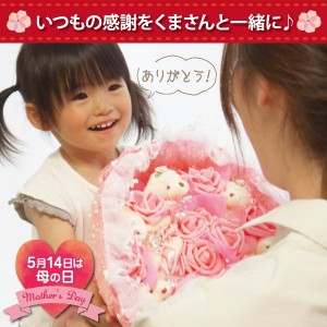 baby-mine 花束 誕生日 入学祝い 結婚式 結婚記念日 発表会 卒業 卒園 母の日 ギフト 贈り物 くま束 プレゼント (ピンク)