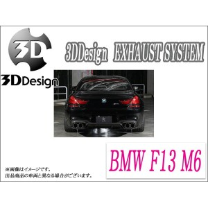 [3DDesign]BMW F13 M6(N63B44)用マフラー