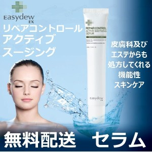 EASYDEW EX アクティブ スージング セラム ACTIVE SOOTHING SERUM