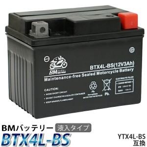バイク バッテリーBTX4L-BS 互換【YTX4L-BS YT4L-BS FT4L-BS CTX4L-BS CT4L-BS】 バイク バッテリーYTX4L-BS/CT4L-BS アドレスV50...