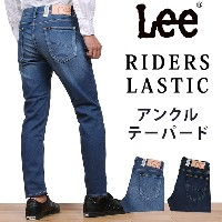 【5%OFF】【国内送料無料】『RIDERS LASTIC』ライダース ラスティック アンクルテーパード/Lee/リー/ANKLE TAPERED/九分丈/Lee--LM1203_546...