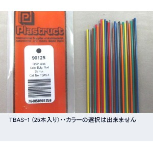 TBAS-1(25本入) or TBAS-2(25本入) カラーパイプ(長さ;375mm)アソートセット choice