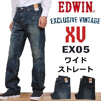 【5%OFF】【国内送料無料】EX05 ワイドストレートジーンズLOOSE STRAIGHT/EXCLUSIVE VINTAGE/405XVEDWIN/エドウィン/エドウイン/XV...