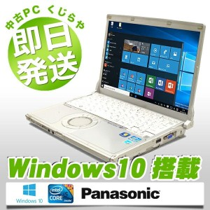 Panasonic ノートパソコン 中古パソコン Let'snote CF-N10 Core i5 4GBメモリ 12.1インチ Windows10 MicrosoftOffice2013 【中古】...