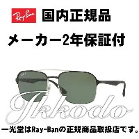 30%OFF!!Ray・Ban☆レイバン☆正規取扱☆サングラス☆RB3570 90049A☆2年保証付☆送料無料!!