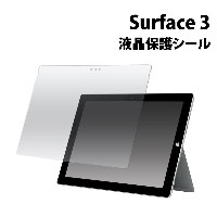 Microsoft Surface 3 フィルム 液晶保護シール 液晶 保護 カバー シート シール サーフェス マイクロソフト タブレット