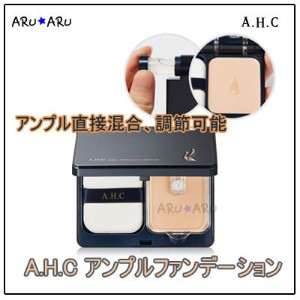 [A.H.C][AHC]アイディール アンプル ファンデーション(本品11g + リフィル3.3g)/AHC Ideal Ampoule Foundation 韓国コスメ/AHC/最新製品/アルアル...