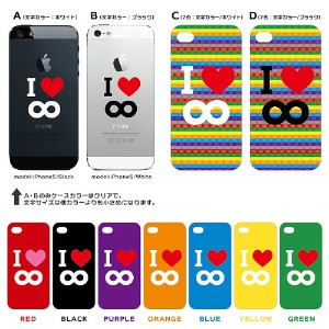 I LOVE ∞ iPhoneケース 【iPhone6/6s(4.7インチ)用】 (ブルー)