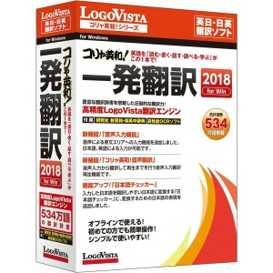 LVKIWX18WV0 「直送」【代引不可・他メーカー同梱不可】 ロゴヴィスタ コリャ英和!一発翻訳 2018 for Win