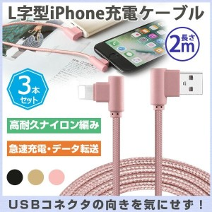 【2m×3本セット】L型コネクタ iPhone ケーブル iPhone 7/7 Plus/6s/6s Plus/6 Plus/6/iPhone 5/5c/5s/SE/iPad/Air/Mini...