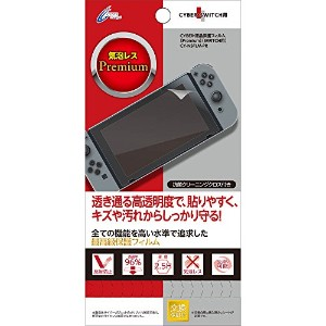 CYBER ・ 液晶保護フィルム [ Premium ] ( SWITCH 用) 【 30日間交換保証 】