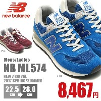 【国内正規品】2017年春夏最新作 New Balance NB ML574 ニューバランス スニーカー【5400円以上送料無料】メンズ/レディース/シューズ/靴/新色/最新作