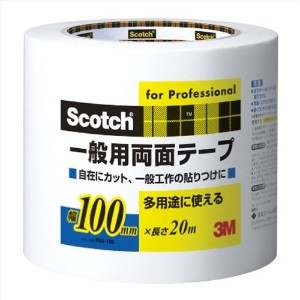 3M スコッチ 一般用 両面テープ 100mm×20m PGD-100