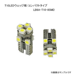 MAXWIN T10LEDウェッジ球/コンパクトタイプ LB6A-T10-8SMD