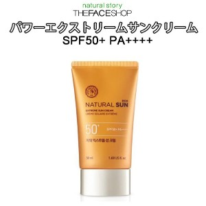 [THE FACE SHOP*ザフェイスショップ]パワーエクストリームサンクリームSPF50+ PA++++(Natural Sun eco Extreme Sun SPF50+ PA++++