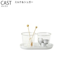 CAST キャスト ミルク&シュガー【耐熱ガラス コーヒー 紅茶 容器 砂糖 ミルク キントー KINTO】