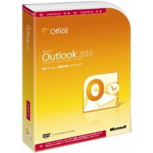 Microsoft Office Outlook 2010 アカデミック
