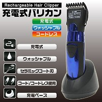 【HIRO】ウォッシャブルタイプの充電式バリカン!充電式バリカン CH-233