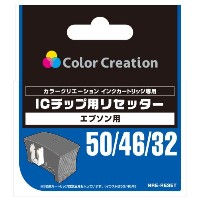 COLOR CREATION EPSON リセッター NRE-RESET