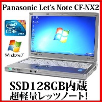 【送料無料】Panasonic Let's note NX2 CF-NX2AFRCS パナソニック【Core i5/4GB/SSD128GB/12.1型/Windows7/無線LAN...