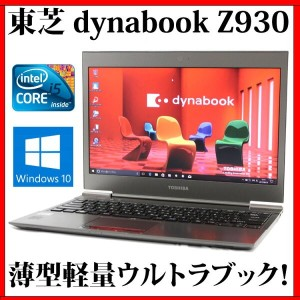 【送料無料】TOSHIBA 東芝 dynabook PORTAGE Z930 PR632JGCLEEZ6X【Core i5/4GB/SSD128GB/13.3型液晶/Windows10/無線LAN】...