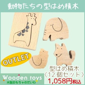 OUTLET動物型はめ積木【RCP】ラッピング不可【コンビニ受取対応商品】