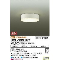 DCL-39916Y DAIKO thin series SURFACE 小型シーリングライト [LED電球色]