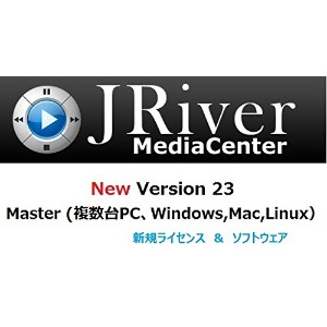 JRiver Media Center Ver23 マスター・ライセンス (Windows,Mac,Linux)