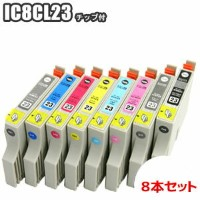 IC8CL23 【残量表示 ICチップ付き セット】 エプソン IC23 互換インク ICBK23 ICC23 ICM23 ICY23 ICLC23 ICLM23 ICGY23 ICMB23...