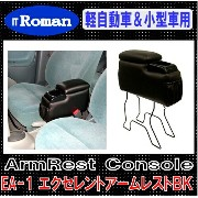 IT Roman アームレスト コンソールボックス エクセレントアームレスト Excellent Armrest ブラック 軽自動車&小型車用 EA-1 伊藤製作所【Btype】
