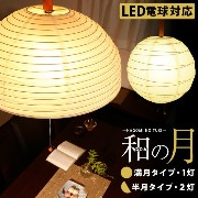 和風照明 天井照明 LED電球対応 和風ペンダントライト ペンダントライト LED 和風 照明 和室照明 和室用照明 和...