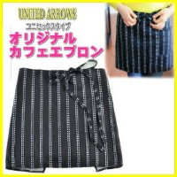 UNITED ARROWS ユニセックス カフェエプロン【DM便無料】ユナイテッド アローズ カフェエプロン 男女兼用 ワーク...