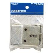 TOTO 洗面器取り付け金具(バックハンガー) TLY220D