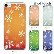 iPod touch 5 6 ケース iPodtouch ケース アイポッドタッチ6 第6世代 スノウクリスタル 雪の結晶 TYPE6 / for iPod touch 5 6 ...