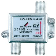 DXアンテナ 混合分波器(CS/BS-IF+UHF・FM(CATV)) MC0003Y [MC0003Y]