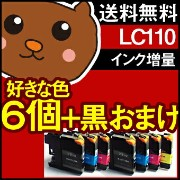 LC110-4PK LC110 LC110bk brother 【ブラザー】インク
