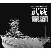武蔵 1/700 scale Multi-Material Kit