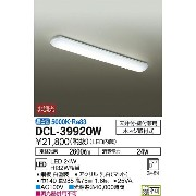 DCL-39920W キッチンライト LED 24W 昼白色 大光電機 【DDS】 照明器具【RCP】