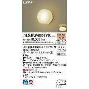 LSEW4001YK パナソニック ポーチライト LED