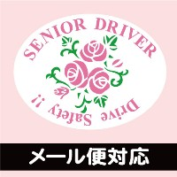 CHILD on BOARD&Drive Safety!BABY on BOARD&Drive Safety!KIDS on BOARD&Drive Safety!SENIOR DRIVER&Drive Safety!【メール便対応】