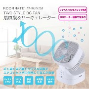 ROOMMATE TWO STYLE DC FAN扇風機&サーキュレーター 扇風機 サーキュレーター マイナスイオン 省エネ【あす楽対応】...