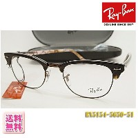 【Ray-Ban】レイバン眼鏡メガネフレーム RX5154-5650-51サイズ /伊達メガネ可(度入り対応/フィット調整可/送料無料...