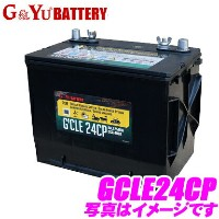 G&Yu Gcle GCLE24CP キャンピング マリンレジャー用 ディープサイクルバッテリー 【メンテナンスフリー/12ヶ月保証...