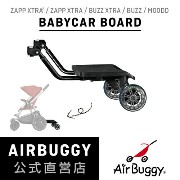 【Quinny・GMP正規販売店】【Quinny クイニー】Quinny Babycar Boardクイニー ベビーカーボード(ZappXtra2,ZappXtra,BuzzXtra,Buzz...