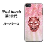 iPod touch 6 第6世代 ハードケース / カバー【1025 般若と桜 素材クリア】★高解像度版(iPod touch6/IPODTOUCH6/スマホケ...
