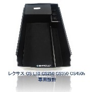 (SSKPRODUCT) Lexus レクサス GS L10 GS250 GS300 GS450h センターコンソールトレイ シートハンガーフック付き GSコンソール...