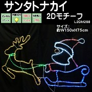 【2DLEDライトモチーフ無点滅】サンタ&トナカイ