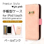 [iPod touch 6th/5th(第6/5世代)専用]Premium Style for girls(ペールピンク)パステルリボン手帳型ケース【PG-IT6FP01PK】