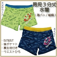 【OUT&OUT・総柄/100-130cm】男児3分丈水着(海パン)