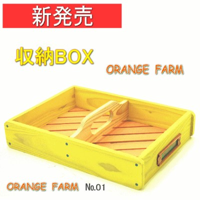 収納箱 ORANGE FARM No01